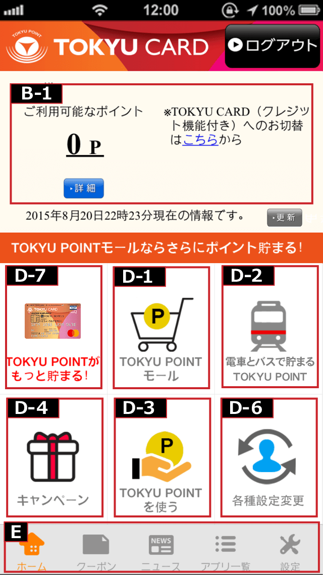 ���O�C����TOKYU POINT CARD���