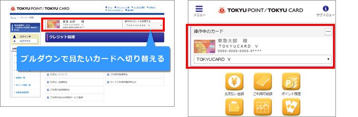 東急 カード ログイン TOKYU POINT Webサービスにログイン