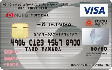 スーパーICカード TOKYU POINT PASMO 「三菱UFJ-VISA」