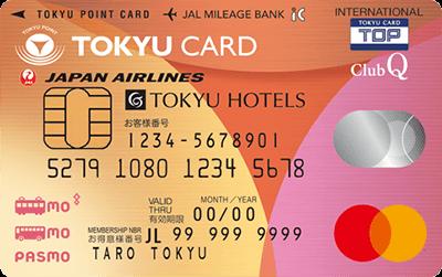 TOKYU CARD ClubQ JMB(PASMO一体型)に申込む