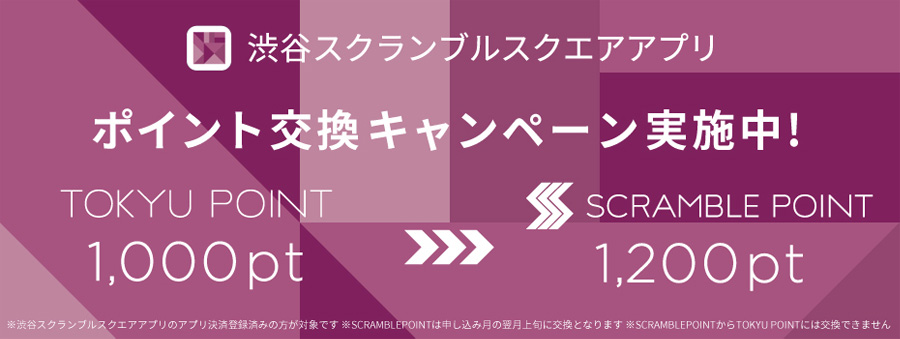 TOKYU POINT ▶ SCRAMBLE POINT交換キャンペーン