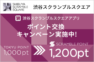 TOKYU POINT ▶ SCRAMBLE POINT交換キャンペーン
