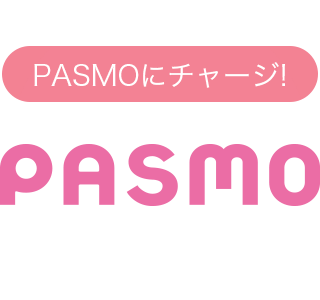PASMOにチャージ!